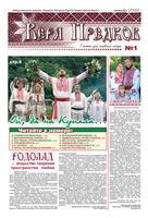 Газета Вера предков