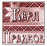 Газета «Вера Предков»