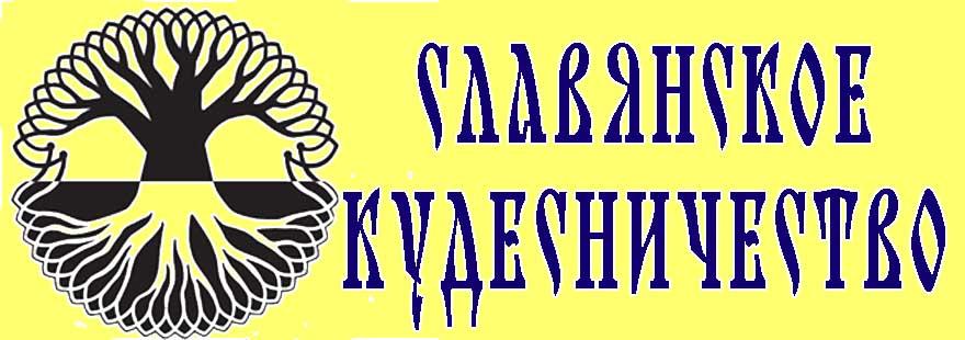 Школа Славянского Кудесничества