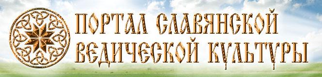 Портал славянской ведической культуры